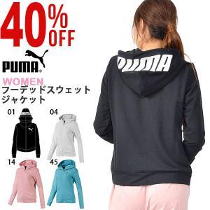 【最大23%還元】 フルジップ パーカー プーマ PUMA レディース MODERN SPORTS ...