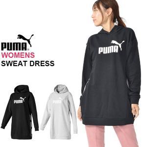 【最大23%還元】 ロング丈 プルオーバー パーカー プーマ PUMA レディース AMPLIFIE...