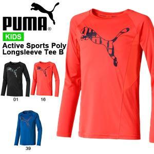 PUMA(プーマ) Active Sports Poly Longsleeve Tee B になりま...
