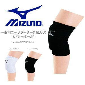 ひざ用サポーター ミズノ MIZUNO メンズ レディース 一般用ニーサポーター 1個入り バレーボール  得割20|elephant
