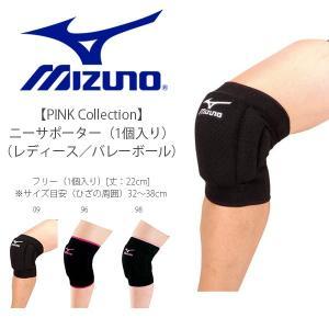膝用サポーター ミズノ MIZUNO レディース PINK Collection ニーサポーター 1個入り バレーボール 得割16|elephant