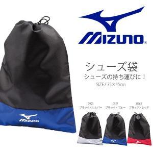 シューズケース ミズノ MIZUNO メンズ レディース シューズ袋 ゴルフ バッグ  得割20|elephant