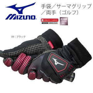 ミズノ MIZUNO 手袋 サーマグリップ 両手 ゴルフ GOLF メンズ ブレスサーモ 防寒 グローブ 得割20