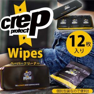 送料無料 ペーパークリーナー 12個入り CREP PROTECT クレップ プロテクト 日本正規品 シューケア用品 汚れ落とし 靴 スニーカー 手入れ|elephant