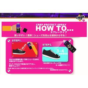 期間限定 送料無料 防水スプレー CREP PROTECT クレップ プロテクト 日本正規品 シューケア用品 スプレー 撥水 靴 スニーカー 手入れ|elephant|02