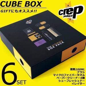 6点セット シューケア パック CREP PROTECT クレップ プロテクト Cube Box パック 日本正規品 ギフトBOX シューケア用品 靴 スニーカー 6065-2916|elephant