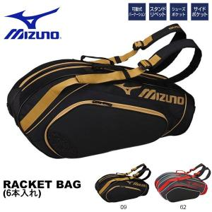 ラケットバッグ ミズノ MIZUNO 6本用 テニス バドミントン ソフトテニス リュックサック バックパック ラケットケース 得割20 送料無料|elephant
