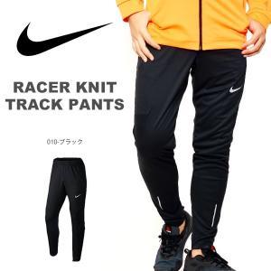 トレーニングパンツ ナイキ NIKE メンズ レーサー ニット トラック パンツ 裾ファスナー付き ロングパンツ スポーツウェア トレーニングウェア