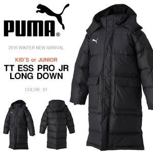キッズ ベンチコート プーマ PUMA TT ESS PRO ジュニア ロング ダウン コート 子供 アウター ロングコート 防寒 654985 得割23 送料無料|elephant