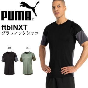 半袖 Tシャツ プーマ PUMA メンズ ftblNXT グラフィックシャツ プラクティスシャツ サッカー フットサル スポーツウェア 656069 2018秋新作 得割20|elephant