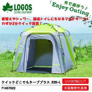 ロゴス LOGOS クイックどこでもターププラス 220-L アウトドア テント|elephant