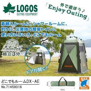 ロゴス LOGOS どこでもルームDX-AE タープ テント アウトドア|elephant