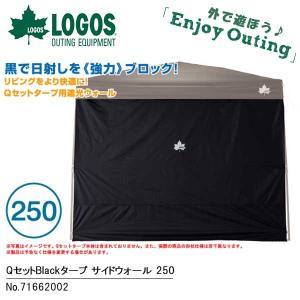 ロゴス LOGOS QセットBlackタープ サイドウォール 250 アウトドア 日よけシート|elephant