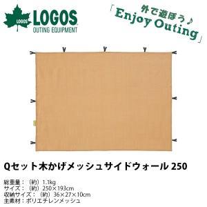 ロゴス LOGOS Qセット木かげメッシュサイドウォール 250 日よけシート サンシェード アウトドア キャンプ|elephant
