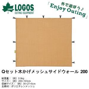 ロゴス LOGOS Qセット木かげメッシュサイドウォール 200 日よけシート サンシェード アウトドア キャンプ|elephant