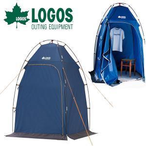 ロゴス LOGOS エマージェンシーテントFR 簡易トイレ用テント 着替え用テント 非常用 災害時 アウトドア|elephant