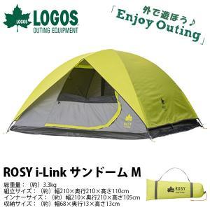 ロゴス LOGOS ROSY i-Link サンドーム M テント 3人用 アウトドア キャンプ|elephant