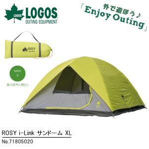 ロゴス LOGOS ROSY i-Link サンドーム XL テント 5人用 アウトドア キャンプ|elephant