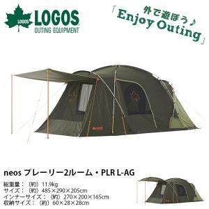 ロゴス LOGOS neos プレーリー2ルーム・PLR L-AG 大型 ドーム型テント 5人用 アウトドア キャンプ|elephant