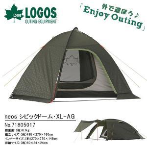 ロゴス LOGOS neos シビックドーム・XL-AG ドーム型テント 5人用 アウトドア キャンプ|elephant
