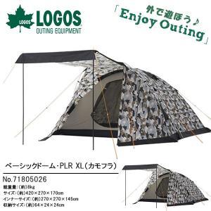 ロゴス LOGOS ベーシックドーム・PLR XL カモフラ ドーム型テント 5人用 アウトドア キャンプ|elephant