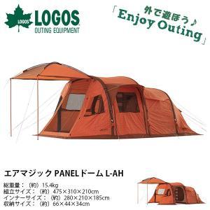 組立5分!ロゴス LOGOS エアマジック PANELドーム L-AH ドーム型テント 4人用 アウトドア キャンプ|elephant