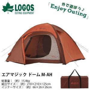組立1分半!ロゴス LOGOS エアマジック ドーム M-AH ドーム型テント 2人用 3人用 アウトドア キャンプ|elephant
