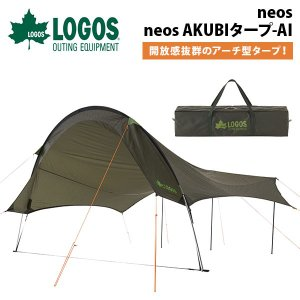 ロゴス LOGOS neos eos AKUBIタープ-AI アーチ型 タープテント 3.9m×3.9m 簡単 収納袋 アウトドア レジャー キャンプ用品 71805058|elephant