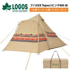 ロゴス LOGOS ナバホEX Tepeeリビング400-AI 7人用 大型 ティピー ツールーム型 ファミリーテント アウトドア キャンプ 71806520|elephant