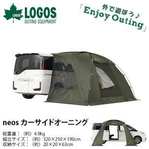 ロゴス LOGOS neos neos カーサイドオーニング アウトドア タープ 日よけテント サンシェード|elephant