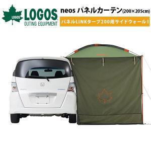 ロゴス LOGOS neos パネルカーテン(200×205cm) アウトドア 日よけシート サンシェード|elephant
