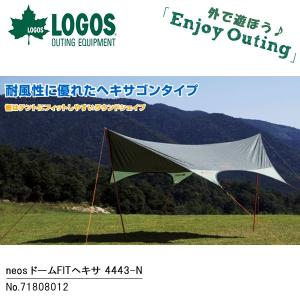 ロゴス LOGOS neos ドームFITヘキサ 4443-N アウトドア タープ 日よけテント サンシェード 送料無料|elephant