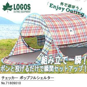 組立一瞬!ロゴス LOGOS チェッカー ポップフルシェルター ワンタッチテント 日よけテント サンシェード ビーチ アウトドア 71809010 送料無料|elephant