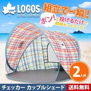 組立一瞬!ロゴス LOGOS ROSY チェッカー カップルシェード 2人用 ワンタッチテント 日よけテント ビーチ アウトドア|elephant