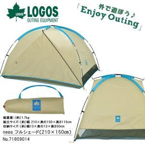 ロゴス LOGOS neos フルシェード 210×150cm 日よけテント アウトドア|elephant