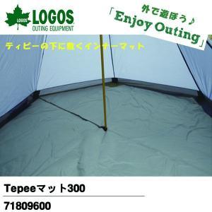 ロゴス LOGOS Tepeeマット300 アウトドア キャンプ テントシート 送料無料|elephant