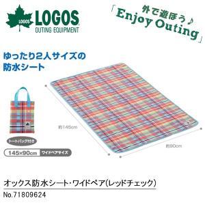 ロゴス LOGOS オックス防水シート・ワイドペア(145×90cm)(レッドチェック) レジャーシート アウトドア