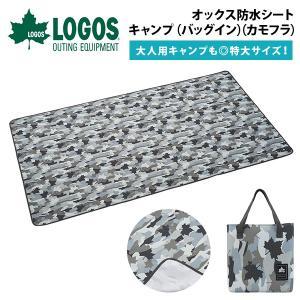 ロゴス LOGOS オックス防水シート・キャンプ バッグイン カモフラ 260×145cm 大判 テントインナーシート 収納バッグ付き アウトドア 71809636|elephant