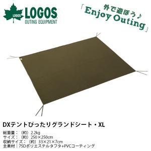 ロゴス LOGOS DXテントぴったりグランドシート・XL 防水 テントシート アウトドア キャンプ|elephant