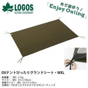 ロゴス LOGOS DXテントぴったりグランドシート・WXL 防水 テントシート アウトドア キャンプ|elephant
