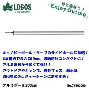 LOGOS(ロゴス)アルミポール200cm   キャノピーポール・タープのサイドポールに最適! 4本...