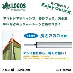 LOGOS(ロゴス)アルミポール230cm   キャノピーポール・タープのサイドポールに最適! 4本...