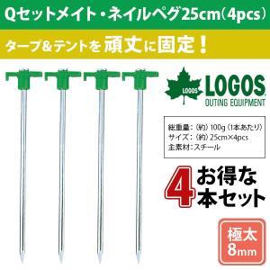 ロゴス LOGOS Qセットメイト・ネイルペグ25cm(4pcs) 4個セット アウトドア キャンプ テント タープ|elephant