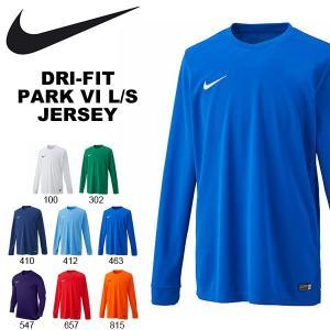 長袖 Tシャツ ナイキ NIKE メンズ DRI-FIT パーク VI L/S ジャージ ゲームシャツ スポーツウェア プラクティスシャツ トレーニングシャツ 得割23