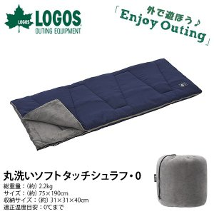 ロゴス LOGOS 封筒型 シュラフ 寝袋 丸洗いソフトタッチシュラフ・0 アウトドア キャンプ 7...