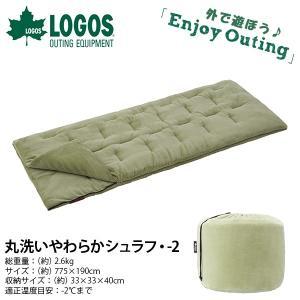 LOGOS(ロゴス)丸洗いやわらかシュラフ・-2  フランネルが気持ちいい!やわらか封筒型寝袋!適正...