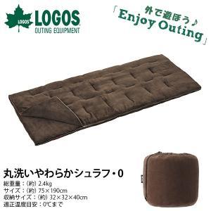 LOGOS(ロゴス)丸洗いやわらかシュラフ・0  フランネルが気持ちいい!やわらか封筒型寝袋!適正温...