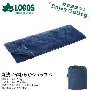 LOGOS(ロゴス)丸洗いやわらかシュラフ・2  フランネルが気持ちいい!やわらか封筒型寝袋!適正温...