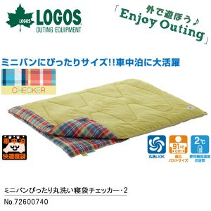 ロゴス LOGOS ミニバンぴったり丸洗い寝袋チェッカー・2 寝袋 封筒型シュラフ アウトドア キャンプ