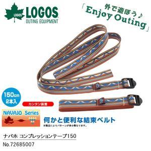 ロゴス LOGOS ナバホ コンプレッションテープ150 結...